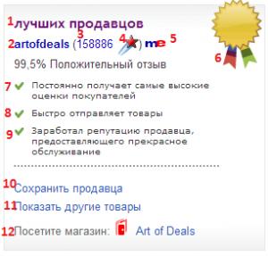 Kak_nayti_prodavtsa_na_ebay_html_m21a32ced