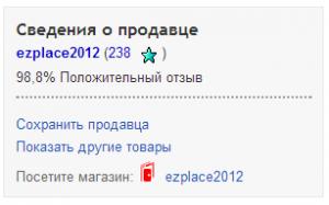 Kak_nayti_prodavtsa_na_ebay_html_m6fe18aad